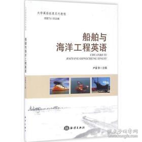 全新图书船舶与海洋工程英语