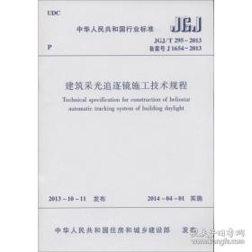 全新图书中华人民共和国行业标准(JGJ 319-2013):低温辐射电热膜供暖系统应用技术规程