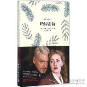 全新图书哈姆雷特 软精装 珍藏版