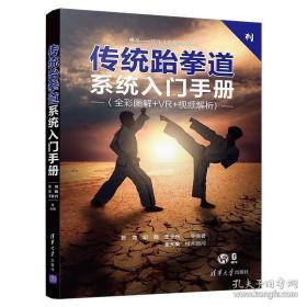 全新图书传统跆拳道系统入门手册