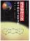 商城正版 地球物理反演基本理论与应用方法 中国地质大学出版社