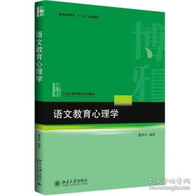 全新图书语文教育心理学