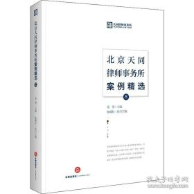 全新图书北京天同律师事务所案例精选(三)