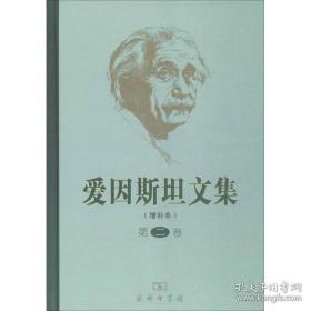 全新图书爱因斯坦文集 文教科普读物 许良英 等 编译