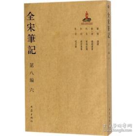 全新图书全宋笔记第八编(六)