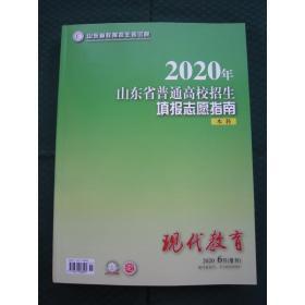 2020年山东省普通高校招生填报志愿指南本科 全新正版