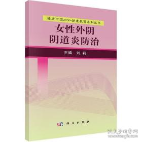 全新图书健康中国2030·健康教育系列丛书:女性外阴阴道炎防治