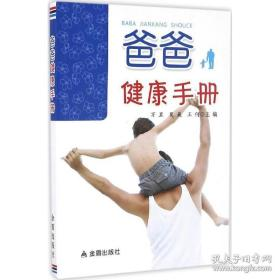 全新图书爸爸健康手册
