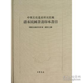 全新图书中国文化遗产研究院藏清末民国书画印本书目(繁体版)