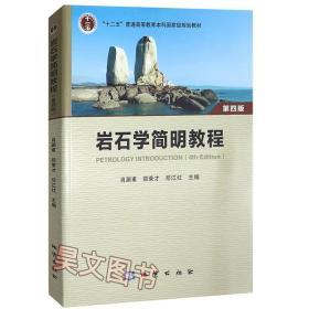 正版现货 岩石学简明教程 第四版 肖渊甫  地质出版社
