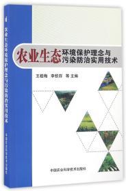 全新图书农业生态环境保护理念与污染防治实用技术 9787511626615 中国农业科学技术
