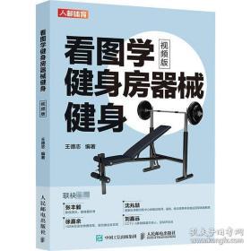 全新图书看图学健身房器械健身视频版