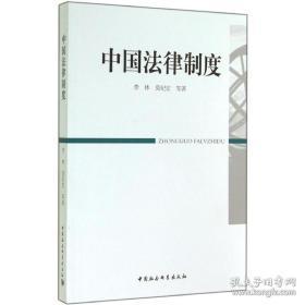 全新图书中国法律制度