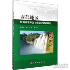 西部地区旅游资源开发与城镇化建设研究
