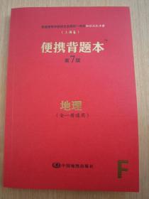 上海卷2020高考/高中便携背题本第7/七版地理 全新正版新版