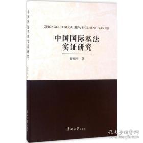 全新图书中国国际私法实证研究