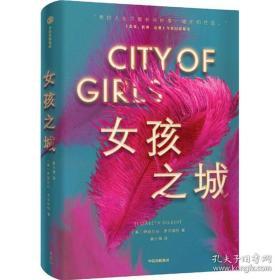 全新图书女孩之城《美食,祈祷,恋爱》作者闪耀新作