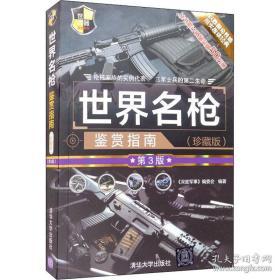 全新书本世界名枪鉴赏指南(珍藏版第3版)/世界武器鉴赏系列