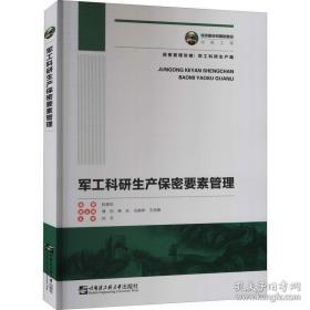 全新图书军工科研生产保密要素管理