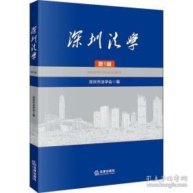 全新图书深圳法学(第1辑)
