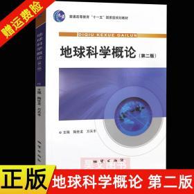 现货正版 地球科学概论第二版第2版普通高等教育十一五国家级规划教材) 陶世龙