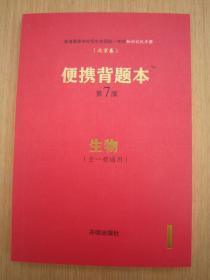 北京卷2020高考/高中便携背题本第7/七版生物 全新正版