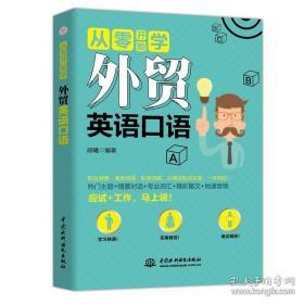 全新图书外贸英语口语从零开始学