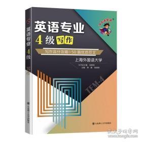 全新图书(冲击波英语)英语专业4级写作 外语-专业四级 章燕 张艳莉
