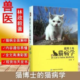 全新正版包邮 猫博士的猫病学 林政毅经典著作 猫病学 正品现货 宠物医学专著