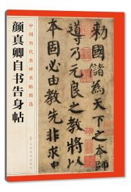 颜真卿自书告身贴 中国历代名碑名帖精选 毛笔书法字帖