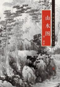 中国画手卷临摹范本 清 · 龚贤 《山水图》江西美术出版社 热卖推荐