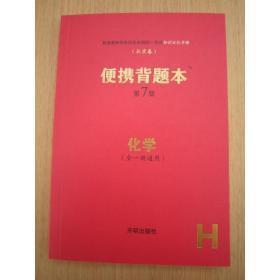 北京卷2020高考/高中便携背题本第7/七版化学 全新正版