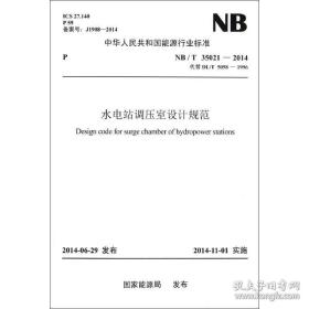全新图书中华人民共和国能源行业标准:水电站调压室设计规范(NB/T35021-2014代替DL/T 5058—1996)