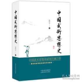 全新图书中国武术思想
