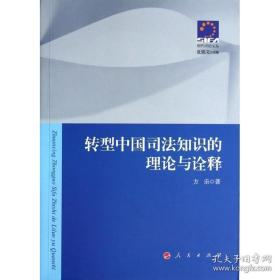 全新图书转型中国司法知识的理论与诠释(现代司法文丛)