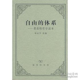 全新图书自由的体系:费希特哲学读本