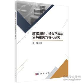 全新图书财政激励、机会平等与公共服务均等化研究