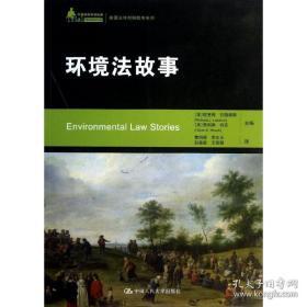 全新图书环境法故事