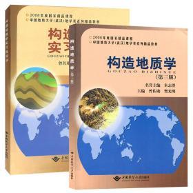 正版 构造地质学 第三版 实习指导书 共2本 曾佐勋 樊光明