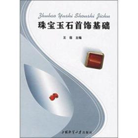 正版现货 珠宝玉石首饰基础 王蓓 中国地质大学出版社