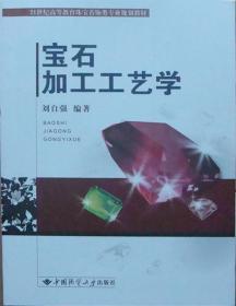 正版现货 宝石加工工艺学 刘自强 中国地质大学出版社