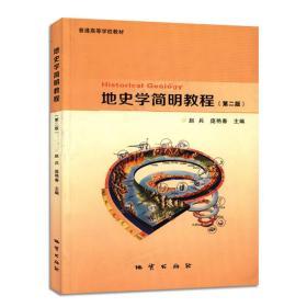 现货正版 地史学简明教程第二版赵兵 庞艳春 第2版 9787116089150地质出版社
