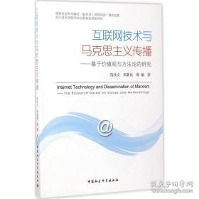 全新图书互联网技术与马克思主义传播:基于价值观与方法论的研究