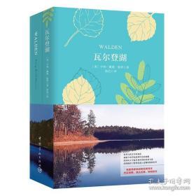 全新图书瓦尔登湖 软精装 珍藏版