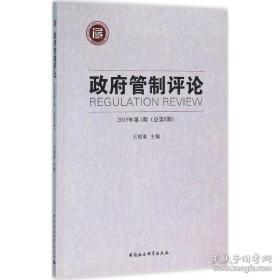 全新图书政府管制评论2015年第1期(总第8期)