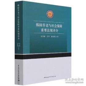 全新图书韩国养老与社会保障重要规译介 法学理论 南玉梅