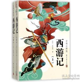 全新图书西游记(音频注释版 套装上下册)