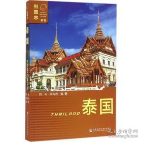 全新图书泰国(第3版)