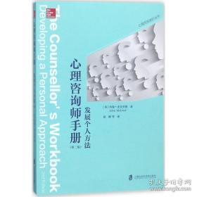 全新图书心理咨询师手册:发展个人方法(第二版)