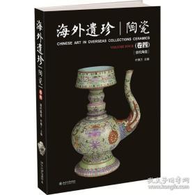 陶瓷(卷四) 全新书本海外遗珍